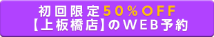 web_kamiitabashi