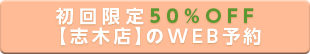 web_shiki