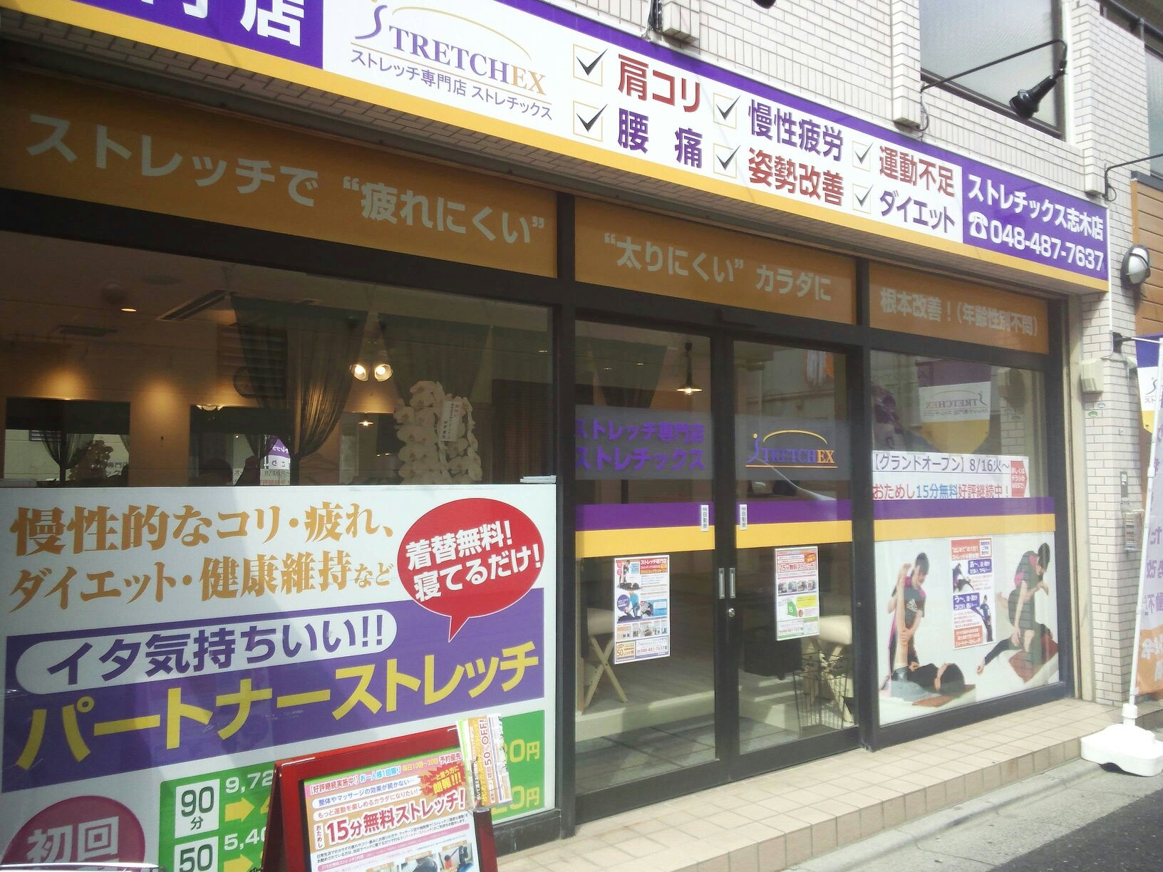 志木店160816