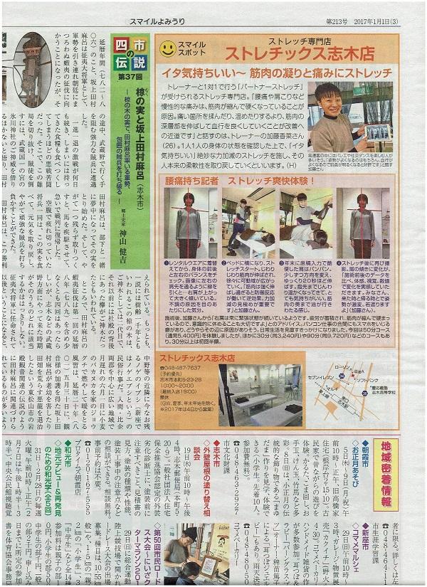 shiki yomiuri