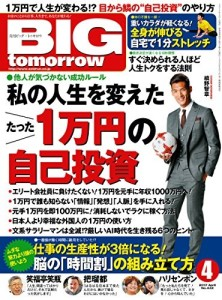 bigtomorrow 170225 cover