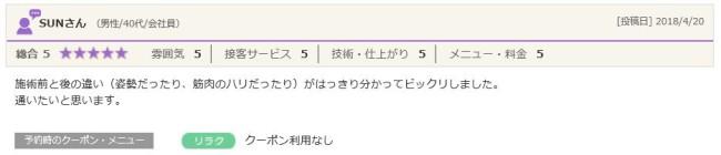 王子hp口コミ 1911_3