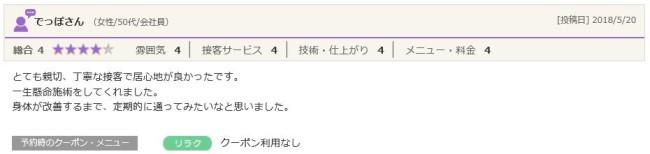 王子hp口コミ 1911_2
