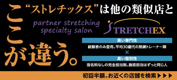 東京文京区北区・滋賀草津のストレッチ専門店ならストレチックス