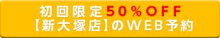web_shinootsuka