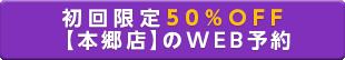 本郷店のWEB予約