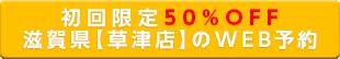 草津店のWEB予約