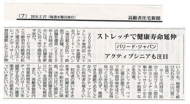 高齢者住宅新聞 190227 m