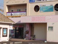 ストレッチ専門店ストレチックス滋賀南草津店 外観2