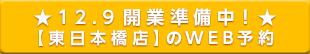 東日本橋店のWEB予約